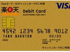 楽天ゴールドデビットカード