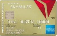 デルタ スカイマイル アメリカン・エキスプレス・ゴールド・カード紹介