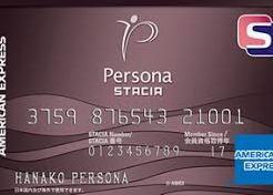 ペルソナSTACIA アメリカン・エキスプレス・カードの紹介